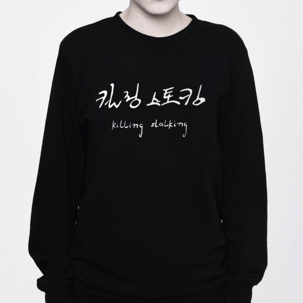 SKULL RELIGION Killing Stalking Sweatshirt
